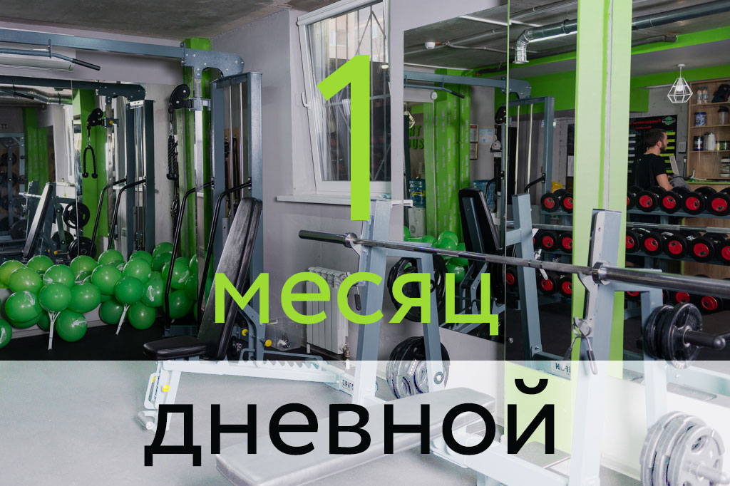 sport-house-1-month-day