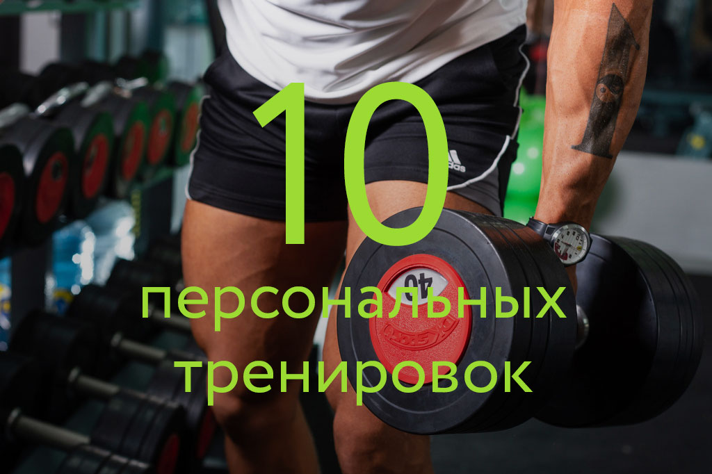 10-personal-training