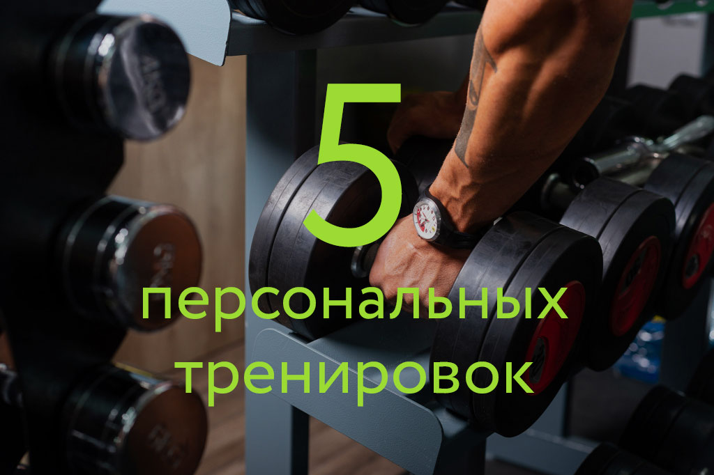 5-personal-training
